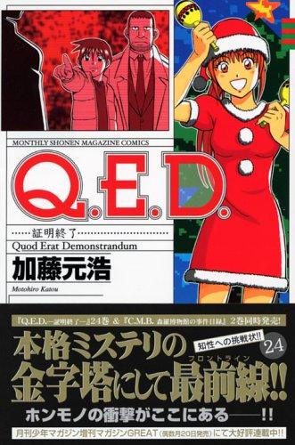 Q.E.D.―証明終了 (24)