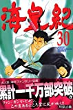 海皇紀 30 (30)