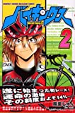 バイキングス 2 (2)