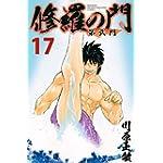 修羅の門 第弐門(17) (講談社コミックス月刊マガジン)