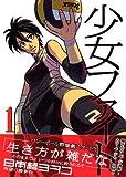 少女ファイト 1 (1)
