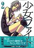 日本橋ヨヲコ「少女ファイト」第2巻