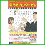 TV ANIMATION のだめカンタービレ OFFICIAL FANBOOK 全 2 巻