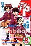 ネギま!パーティーBookネギパ! 8 (8)