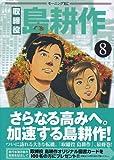 取締役島耕作 (8)