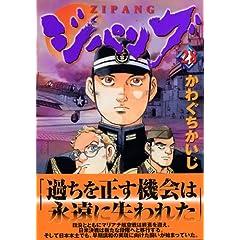 【クリックでお店のこの商品のページへ】ジパング(28) (モーニングKC) [コミック]