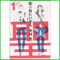 聖☆おにいさん (モーニングKC) 1~13 巻