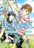 ぼくと未来屋の夏 1 (1)