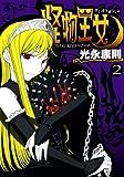 怪物王女 2 (2)