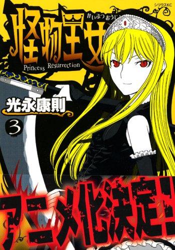 怪物王女 3 (3)