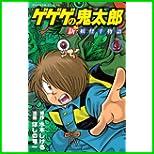 ゲゲゲの鬼太郎新妖怪千物語 (講談社コミックスボンボン) 1~3 巻