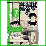 僕の小規模な生活 (モーニングKC) 1~6 巻