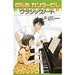 のだめカンタービレ クラシックノート (KCデラックス)