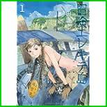 冒険エレキテ島 KC DX 1~2 巻