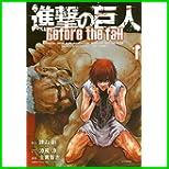 進撃の巨人 Before the fall 1~8 巻