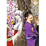 大江戸妖怪かわら版(5) (シリウスKC)