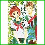 小説 ちはやふる 中学生編 (KC DX) 1~2 巻