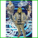 攻殻機動隊 STAND ALONE COMPLEX ~The Laughing Man~ (KCDX) 1~4 巻