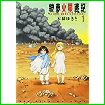 銃夢火星戦記 (KCデラックス イブニング) 1~4 巻