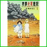 銃夢火星戦記 (KCデラックス イブニング) 1~3 巻