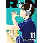 RiN(11) (KCデラックス 月刊少年マガジン)
