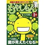 もやしもん(1)+ (講談社プラチナコミックス)
