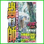 蟲師 アニメ放送順セレクション (プラチナコミックス) 1~2 巻