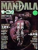 MANDALA Vol.1 (2007) (1)