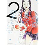 能面女子の花子さん(2) (KCx)