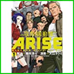 攻殻機動隊ARISE ~眠らない眼の男Sleepless Eye~ (KC DX) 1~7 巻