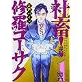 社畜! 修羅コーサク(1) (ヤンマガKCスペシャル) (0 クリップ)