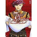 7人のシェイクスピア NON SANZ DROICT(1) (ヤンマガKCスペシャル)