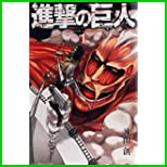 進撃の巨人 (少年マガジンコミックス) 1~21 巻