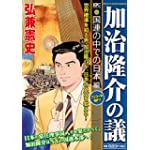 加治隆介の議 国連の中での日本編 アンコール刊行!! (講談社プラチナコミックス)