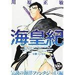 海皇紀 第一幕1 幻の影船 (講談社プラチナコミックス)