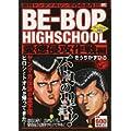 BE-BOP HIGHSCHOOL 愛徳侵攻作戦編 アンコール刊行 (講談社プラチナコミックス) (0 クリップ)