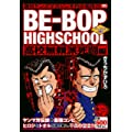 BE-BOP HIGHSCHOOL 高校無頼派死闘編 アンコール刊行 (講談社プラチナコミックス) (0 クリップ)