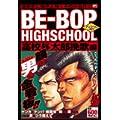 BE-BOP HIGHSCHOOL 高校与太郎挽歌編 アンコール刊行 (講談社プラチナコミックス) (0 クリップ)