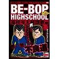 BE-BOP HIGHSCHOOL 高校与太郎怨歌編 アンコール刊行 (講談社プラチナコミックス) (0 クリップ)