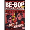 BE-BOP HIGHSCHOOL 高校与太郎音頭編 アンコール刊行 (講談社プラチナコミックス) (0 クリップ)