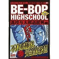 BE-BOP HIGHSCHOOL 高校与太郎退屈男編 アンコール刊行 (講談社プラチナコミックス)