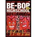 BE-BOP HIGHSCHOOL 高校与太郎速戦即決編 アンコール刊行 (講談社プラチナコミックス) (0 クリップ)