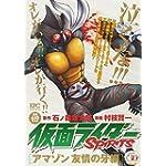 仮面ライダーSPIRITS アマゾン 友情の牙編: 講談社プラチナコミックス
