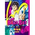 BILLY BAT(12) (モーニング KC) (0 クリップ)