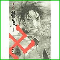 新装版 無限の住人 (KC DX) 1~15 巻