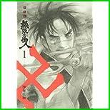 新装版 無限の住人 (KC DX) 1~7 巻