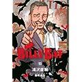 BILLY BAT(15) (モーニング KC) (0 クリップ)