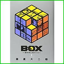 BOX~箱の中に何かいる~ (モーニング KC) 1~2 巻