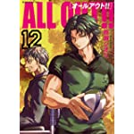 ALL OUT!!(12): モ-ニング
