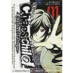 CHAOS;CHILD~Children'sCollapse~(1) (シリウスKC)
